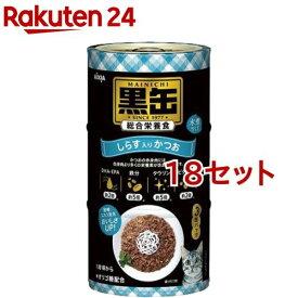 毎日 黒缶3P しらす入りかつお(1セット*18コセット)【黒缶シリーズ】[キャットフード]