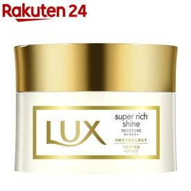 ラックス スーパーリッチシャイン モイスチャー リッチ保湿ヘアマスク(200g)【ラックス(LUX)】