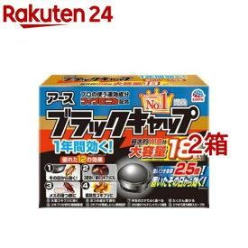 ブラックキャップ ゴキブリ駆除剤(18コ入*2コセット)【b00c】【ブラックキャップ】
