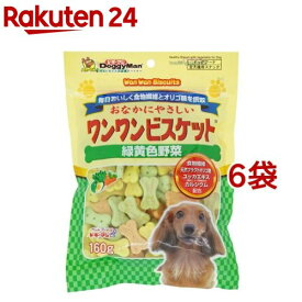おなかにやさしいワンワンビスケット 緑黄色野菜(160g*6コセット)【ドギーマン(Doggy Man)】