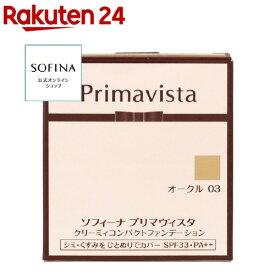 プリマヴィスタ クリーミィコンパクトファンデーション オークル 03(10g)【プリマヴィスタ(Primavista)】