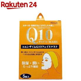 トプラン Q10フェイスマスク(5枚入)【evm_uv11】【トプラン】