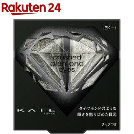 ケイト クラッシュダイヤモンドアイズ BK-1(2.2g)【kane01】【KATE(ケイト)】