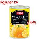 ホテイフーズ グレープフルーツ(410g*24缶セット)【ホテイフーズ】