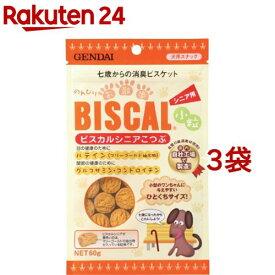 ビスカルシニア小粒(60g*3コセット)【ビスカル】