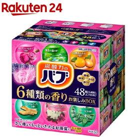 バブ 6つの香りお楽しみBOX(48錠入(6種各8錠))【bb-7-q】【バブ】[入浴剤]