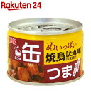 K&K 缶つま めいっぱい 焼鳥 たれ味(135g)【K&K 缶つま】