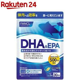 ファンケル DHA&EPA 約30日分(150粒入)【ファンケル】
