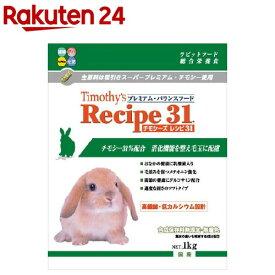 チモシーズ レシピ31(1kg)【チモシーズ】