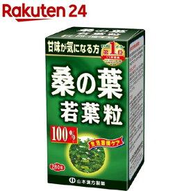 山本漢方 桑の葉若葉粒 100%(280粒)【山本漢方 青汁】