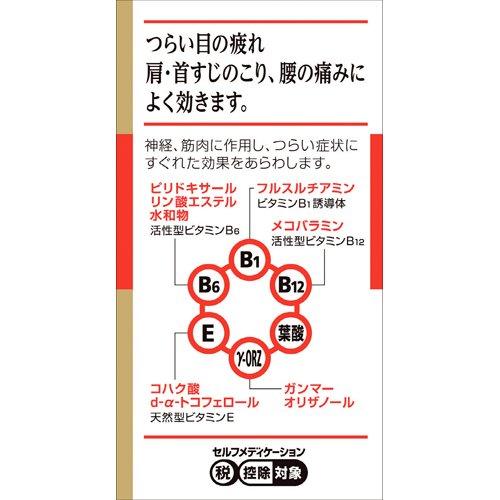 アリナミンEXゴールド(セルフメディケーション税制対象)