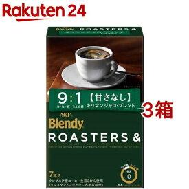 AGF ブレンディ ロースターズ&スティック コーヒー キリマンジャロ・ブレンド(5g*7本入*3箱セット)【ブレンディ(Blendy)】