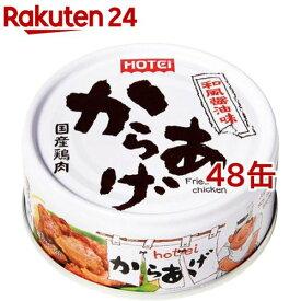 ホテイフーズ からあげ 和風醤油味(45g*48缶セット)【ホテイフーズ】