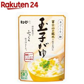 まごころ一膳 富士山の銘水で炊きあげた玉子がゆ(250g)