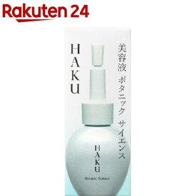 資生堂 HAKU ボタニック サイエンス(30ml)【HAKU】