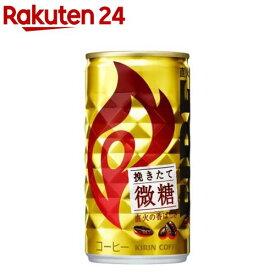 キリン ファイア 挽きたて微糖(185g*30本入)【ファイア】[缶コーヒー]