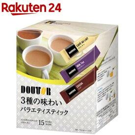 ドトール 3種の味わい バラエティスティック(15本入)【ドトール】
