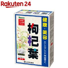 山本漢方 枸杞葉(5g*24包)