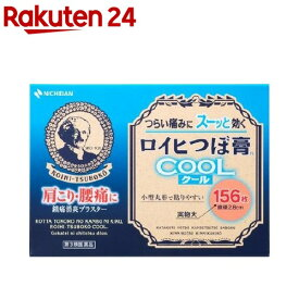 【第3類医薬品】ロイヒつぼ膏 クール(156枚入)【ロイヒ】