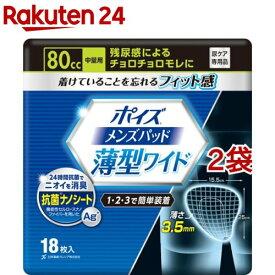 ポイズ メンズパッド 薄型ワイド 中量用 80cc(18枚入*2袋セット)【ポイズ】