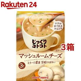 じっくりコトコト マッシュルームチーズポタージュ(3袋入*3箱セット)【じっくりコトコト】