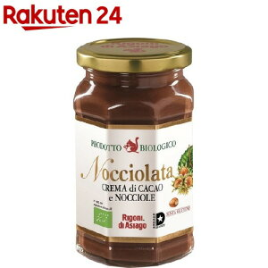 リゴーニ ディ アシアゴ ノチオラタ ヘーゼルナッツチョコレートスプレッド(270g)【リゴーニ ディ アシアーゴ】