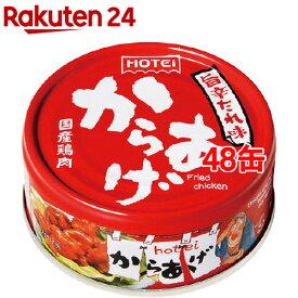 ホテイフーズ からあげ 旨辛たれ味(60g*48缶セット)【ホテイフーズ】