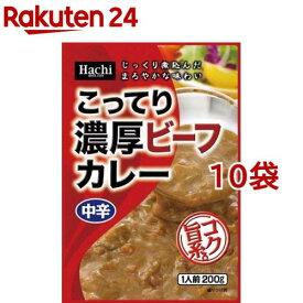 ハチ食品 こってり濃厚ビーフカレー(200g*10コ)【Hachi(ハチ)】