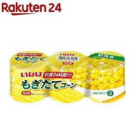 いなば もぎたてコーン(150g*3缶入)