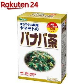山本漢方 バナバ茶(8g*24包)【山本漢方】