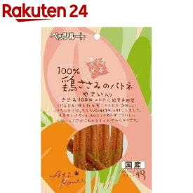 素材メモ 鶏ささみのバトネ 野菜入り(40g)【素材メモ】