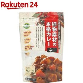 創健社 植物素材のカレー辛口 フレークタイプ(135g)【イチオシ】