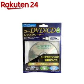 カーDVD/CDレンズクリーナー 湿式 AV-M6136(1コ入)