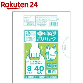 プラスプラス ネオ 手さげポリバッグ 乳白 Sサイズ(40枚入)【オルディ】