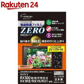 エツミ デジタルカメラ用液晶保護フィルム ZERO SONY ZV-1/RX100VII他 対応(1枚)