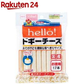 hello!ドギーチーズ(17本入)【ハロー!(hello!)】