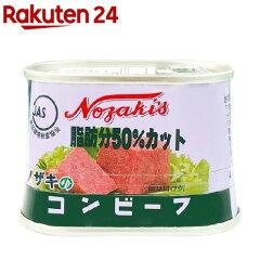 ノザキの脂肪分50%カットコンビーフ