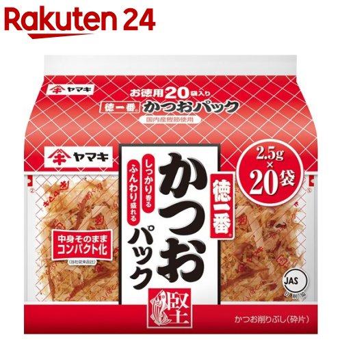 ヤマキ 徳一番かつおパック(2.5g*20袋入)