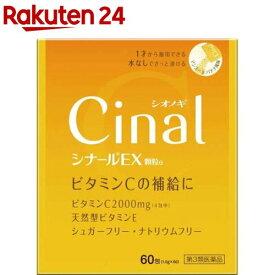 【第3類医薬品】シナールEX 顆粒e(60包)【シナール】