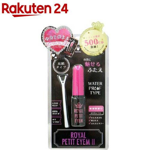 ローヤルプチアイムII 二重まぶた化粧品(4mL)