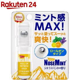 NOSEMINT ノーズミント ロールオンタイプ シトラスミントの香り(3ml)【NOSEMINT】