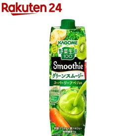 野菜生活100 Smoothie グリーンスムージーMix(1000g*6本入)【spts1】【野菜生活】