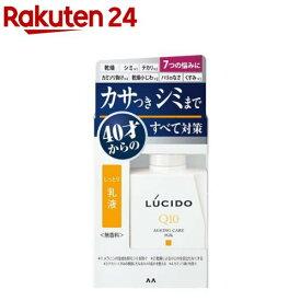 ルシード 薬用トータルケア乳液(100ml)【evm_uv13】【ルシード(LUCIDO)】