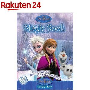 ディズニーマジックブック アナと雪の女王(1コ入)【ディズニーキャラクター マジックシリーズ】