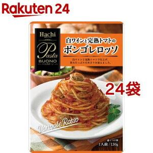 パスタボーノ 白ワインと完熟トマトのボンゴレロッソ(130g*24袋セット)【Hachi(ハチ)】