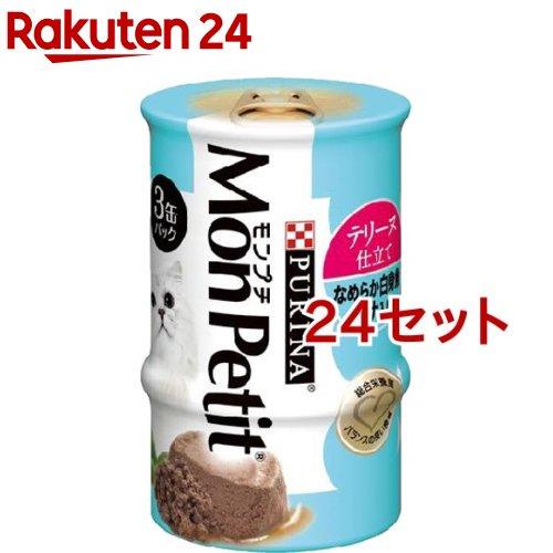 モンプチ缶 3P テリーヌ仕立て なめらか白身魚 ツナ入り(1セット*24コセット)【モンプチ】