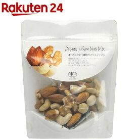 ナチュラルキッチン オーガニック 3種の生ナッツミックス(60g)【ナチュラルキッチン】