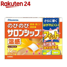 【第3類医薬品】のびのびサロンシップFH フィット 温感 ハーフサイズ(12枚入)【サロンシップ】