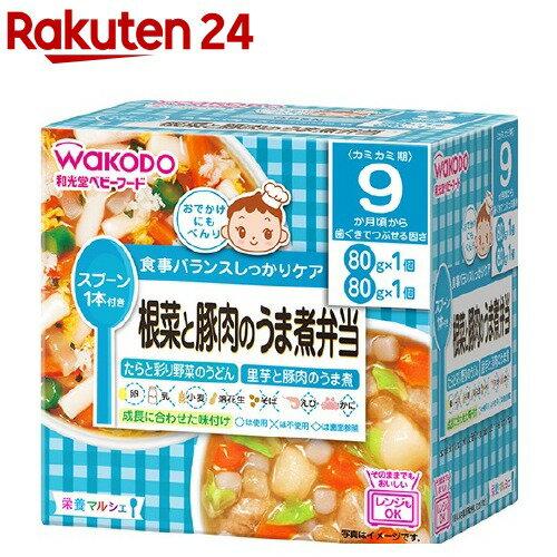 栄養マルシェ 根菜と豚肉のうま煮弁当(1セット)【wako11ma】【栄養マルシェ】