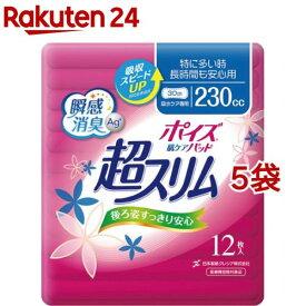 ポイズ 肌ケアパッド 吸水ナプキン 超スリム 特に多い時・長時間も安心用 230cc(12枚入*5袋セット)【ポイズ】